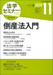 『法学セミナー2020年11月号』
