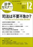 『法学セミナー2020年12月号』