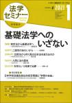 『法学セミナー2021年1月号』