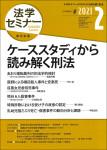 『法学セミナー2021年2月号』