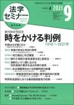 『法学セミナー』2021年9月号