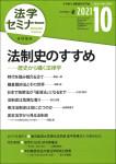『法学セミナー』2021年10月号