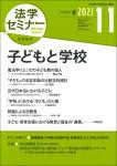 『法学セミナー2021年11月号』