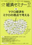 『経済セミナー2021年2・3月号』