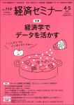 『経済セミナー』2021年4・5月号