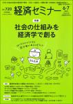 『経済セミナー2021年6・7月号』