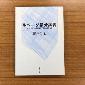 新井仁之『ルベーグ積分講義』写真