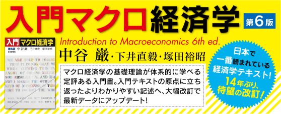 『入門マクロ経済学第6版』バナー
