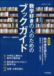 『数学好きの人のためのブックガイド』