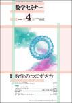 『数学セミナー2020年4月号』