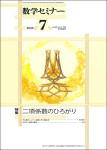 『数学セミナー2020年7月号』