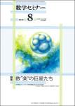『数学セミナー2020年8月号』