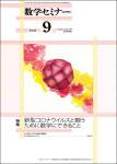 『数学セミナー2020年9月号』