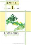 『数学セミナー2021年1月号』