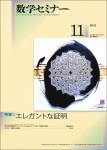 『数学セミナー2021年11月号』