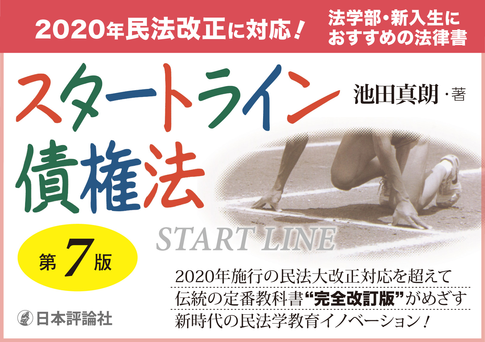 STARTLINE_saiken7_POP