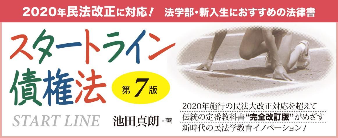 スタートライン債権法第7版banner