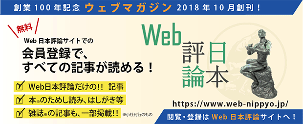 Web_nippyo2