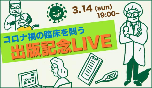 3/14『コロナ禍の臨床を問う』アフタートーク