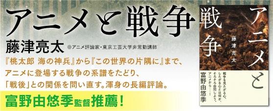 『アニメと戦争』バナー