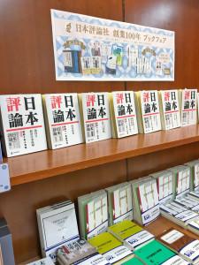 ジュンク堂福岡1