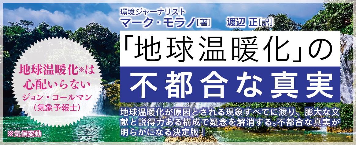 「地球温暖化」の不都合な真実banner