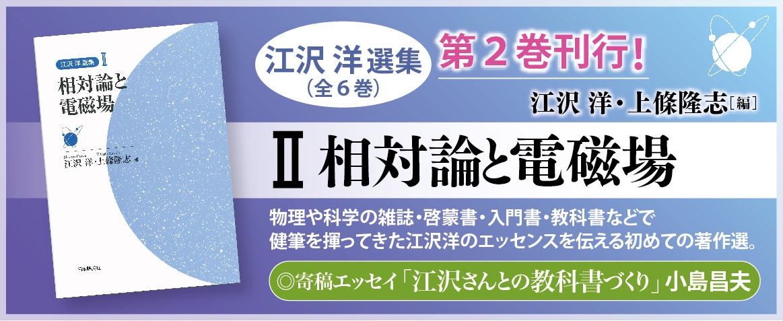 江沢洋選集2banner
