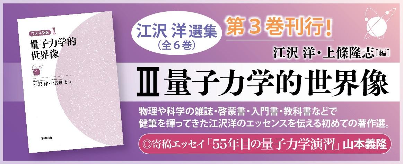 江沢洋選集3banner
