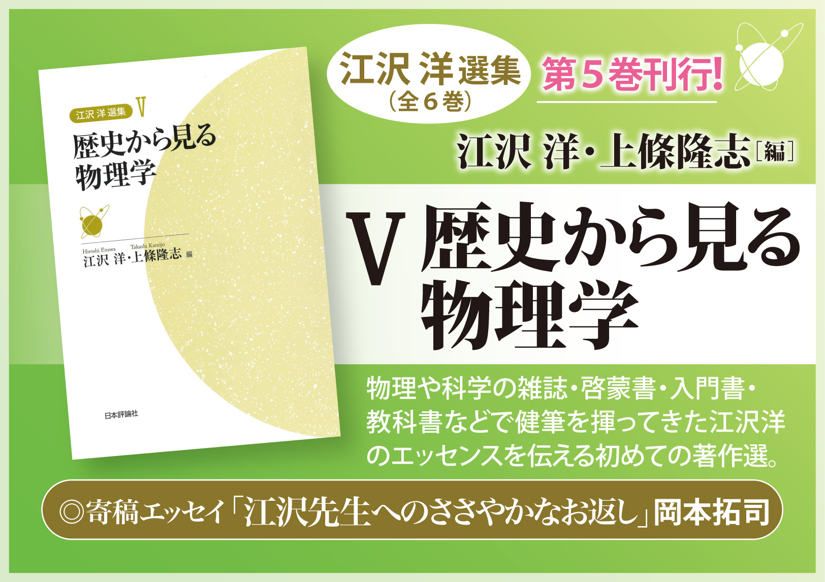 ezawa5_POP