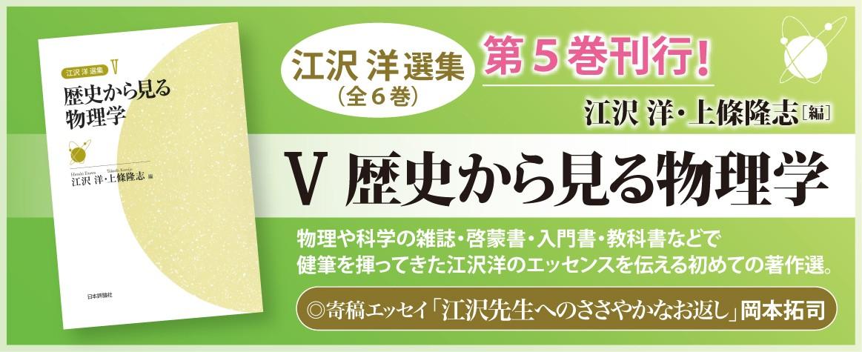 江沢洋選集5banner
