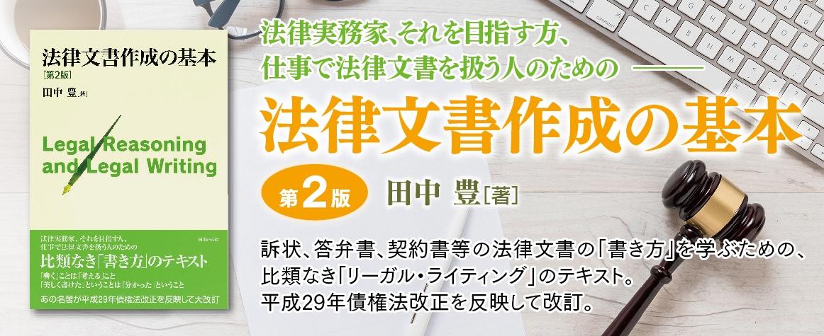 法律文書作成の基本第2版banner