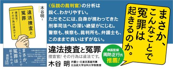 木谷明『違法捜査と冤罪』バナー