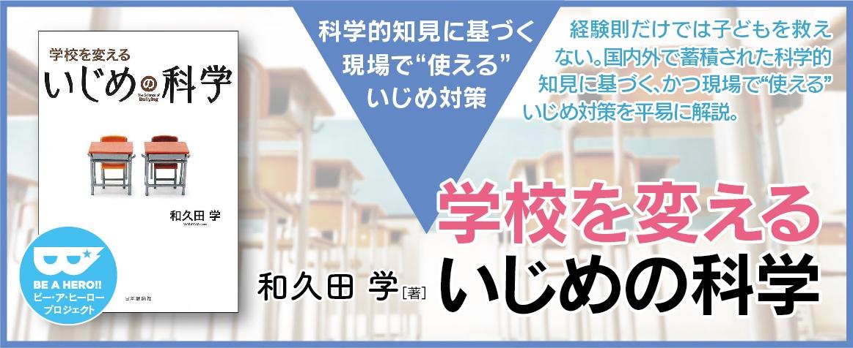 いじめの科学banner