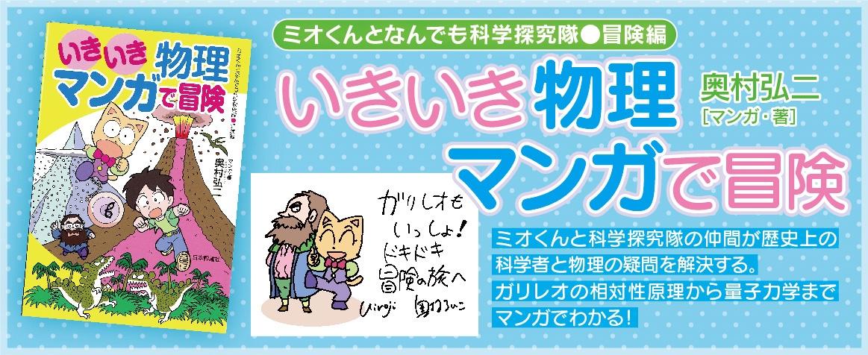ikiiki_butsuri_bouken_banner