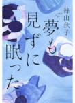 itoyama-yume-kawade1