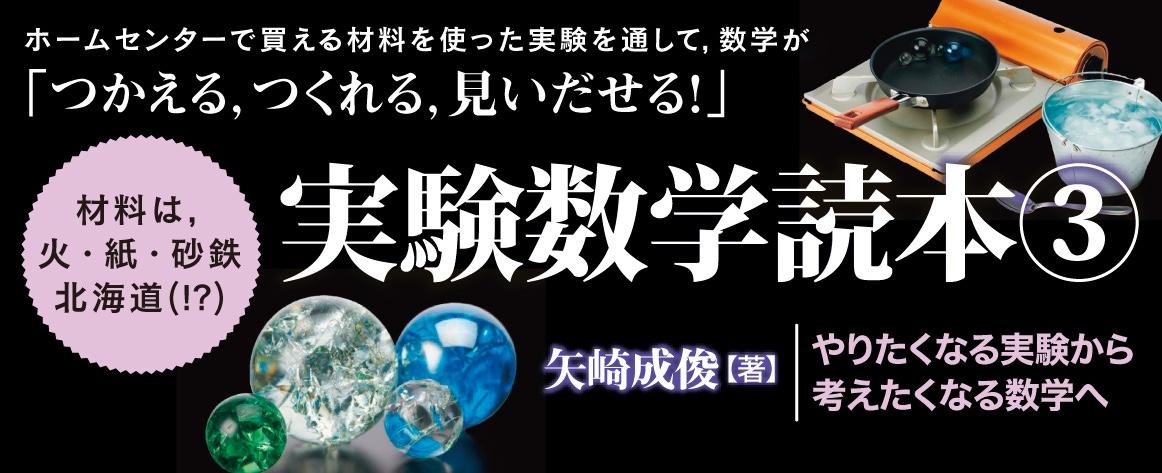 実験数学読本3_banner