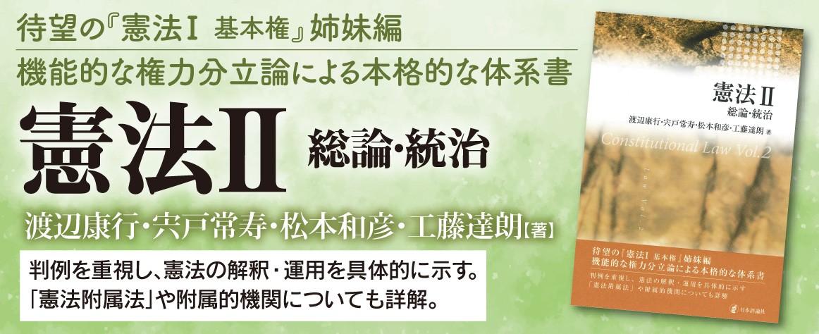 憲法2_banner