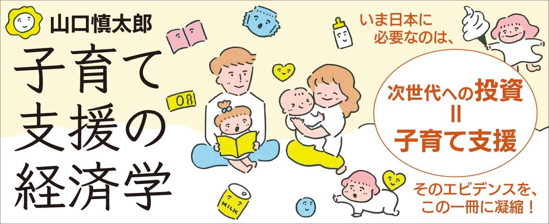 子育て支援の経済学_banner
