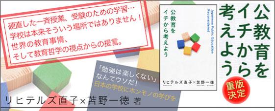 koukyouiku_banner2