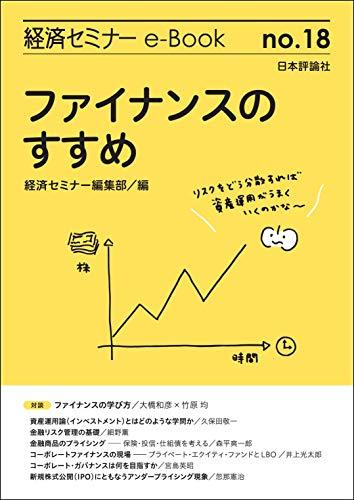 『ファイナンスのすすめ(経済セミナーe-Book No.18)