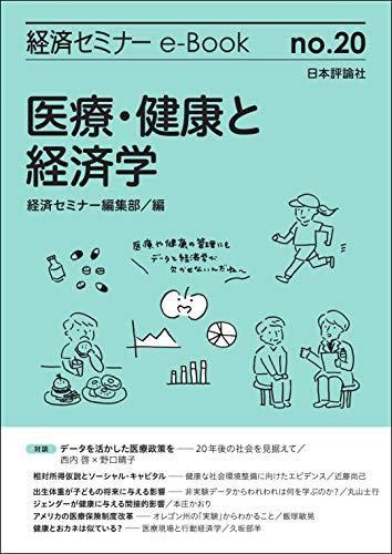 『医療・健康と経済学(経済セミナーe-Book No.20)
