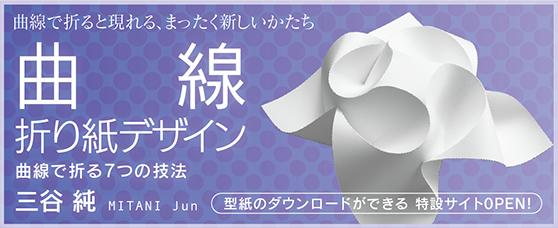 曲線折り紙デザインバナー