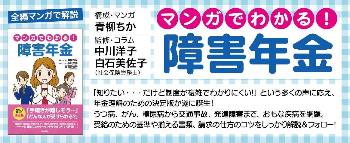manga_shougai_nenkinn_banner