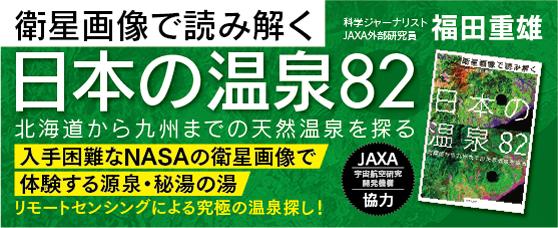『衛星画像で読み解く日本の温泉82』バナー
