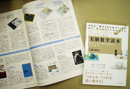 nikkei-s1610_jikkenshohyo2