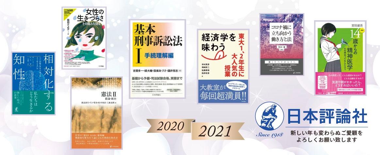 nippyo-2020.12-HP-bk01