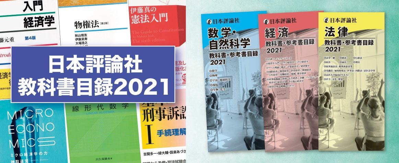 教科書目録2021banner