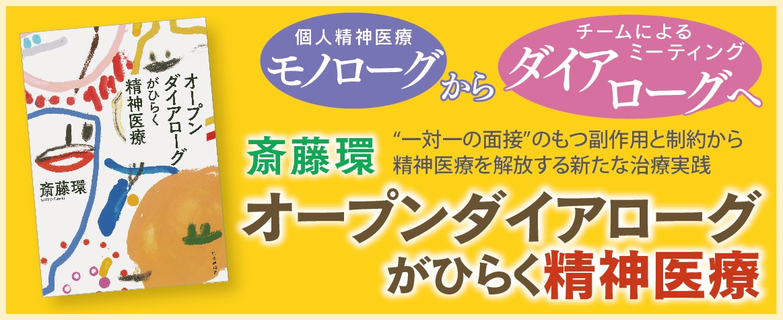 オープンダイアローグがひらく精神医療banner