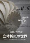 立体折紙の世界ポスター