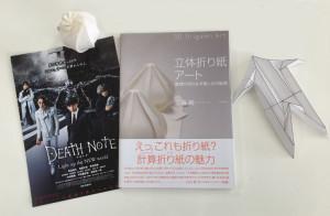 rittai_godzilla_deathnote1s